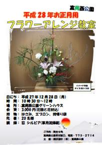 12月28日(月)お正月用フラワーアレンジメント
