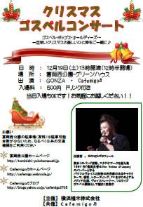 12月19日(土)クリスマスゴスペルコンサート