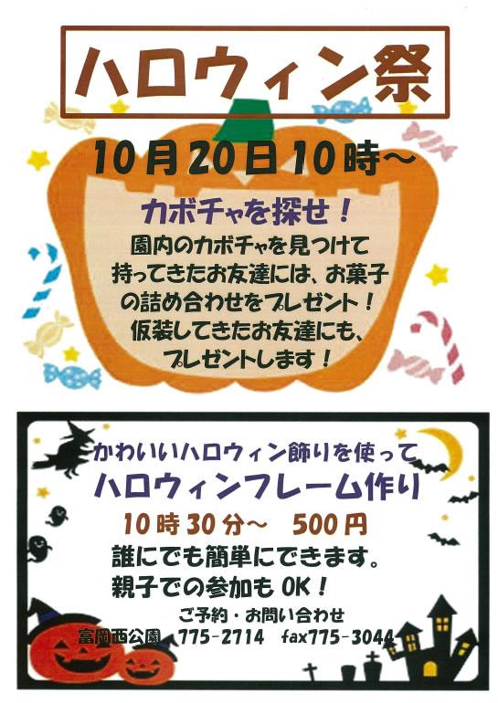 富岡西公園「ハロウィン祭」
