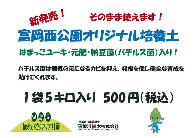 新発売!!『富岡西公園オリジナル培養土』